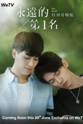 Nonton Film We Best Love: No. 1 For You Special Edition (2021) Sub Indo