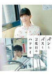 Nonton Film Bread, Bus and the Second First Love / Our Blue Moment (2018) Sub Indo